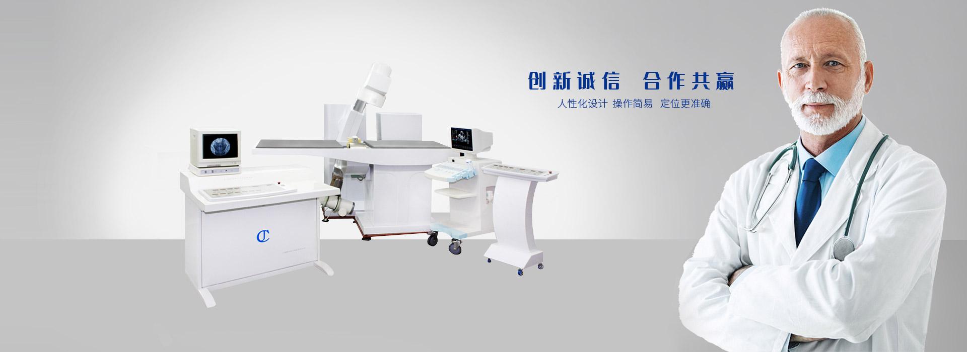 上海精诚医疗器械有限公司