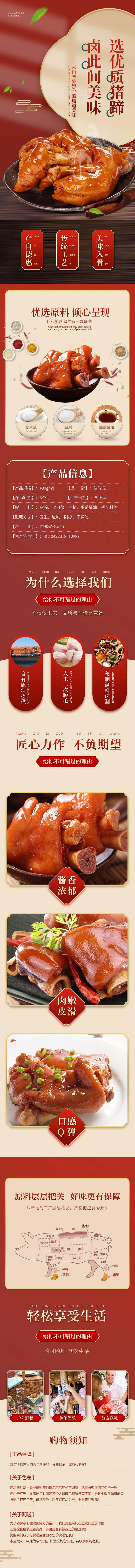 鹵香豬蹄詳情頁新_看圖王_看圖王.jpg