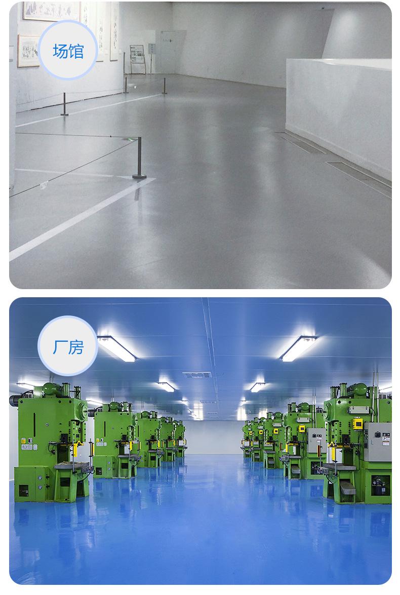 地坪漆在場館廠房中的使用