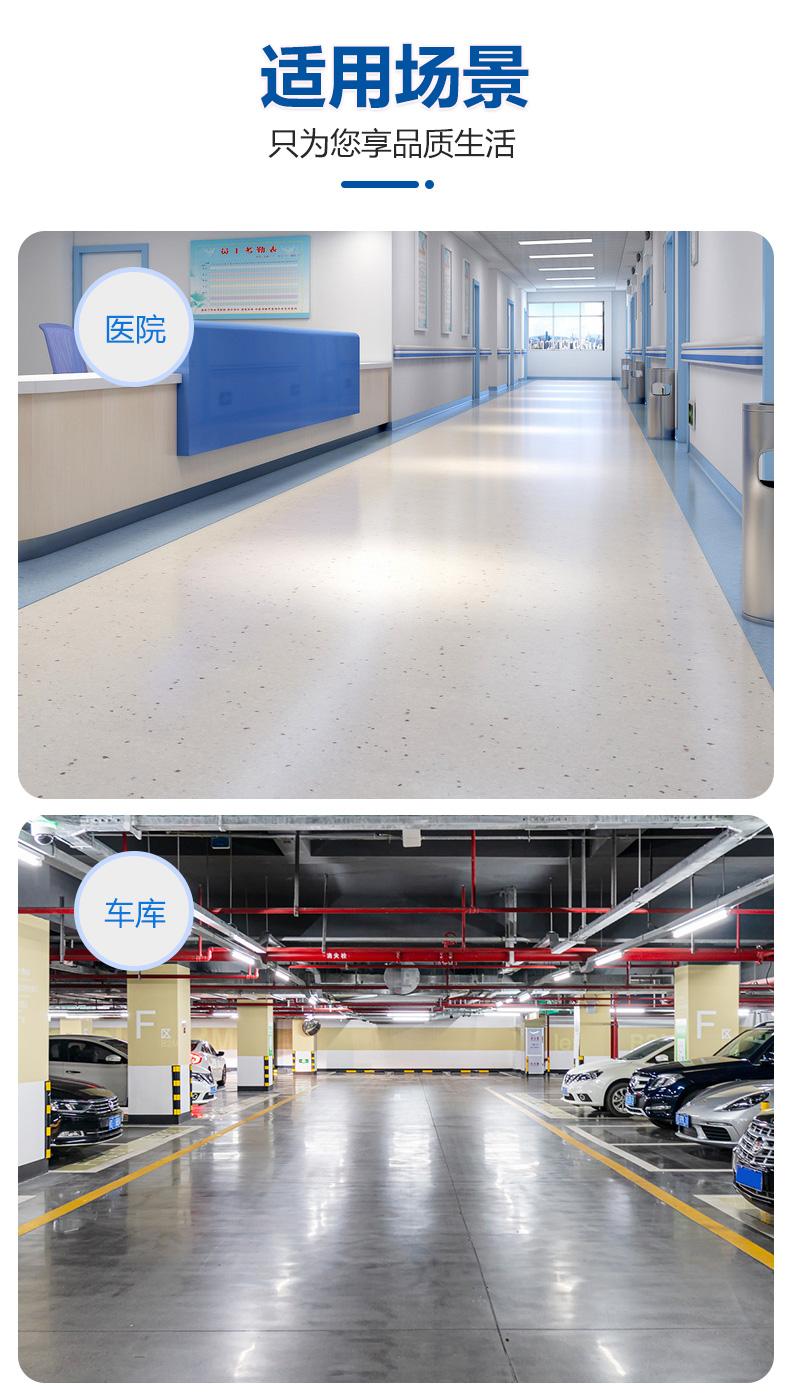地坪漆在醫院和車庫中的使用