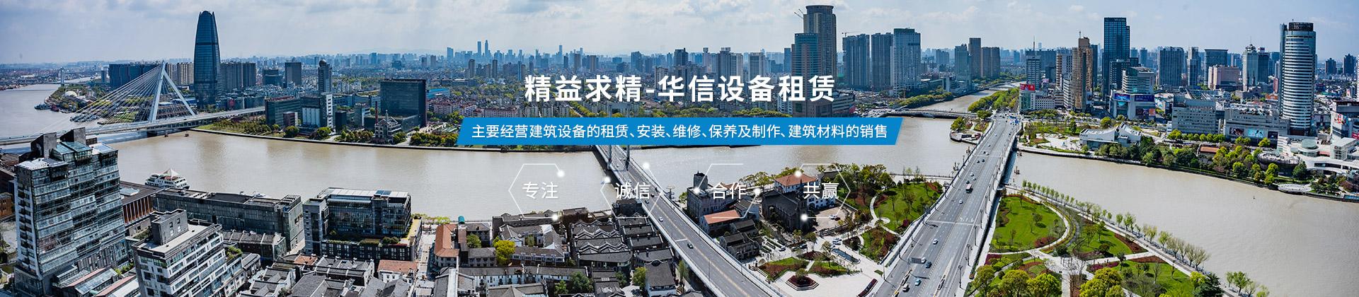 寧波市科技園區華信設備租賃有限公司