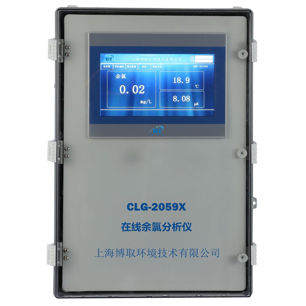 一体式余氯分析仪  CL-2059X便携式余氯检测仪泳池浊度测试二氧化氯臭氧自来水厂养殖水质分析
