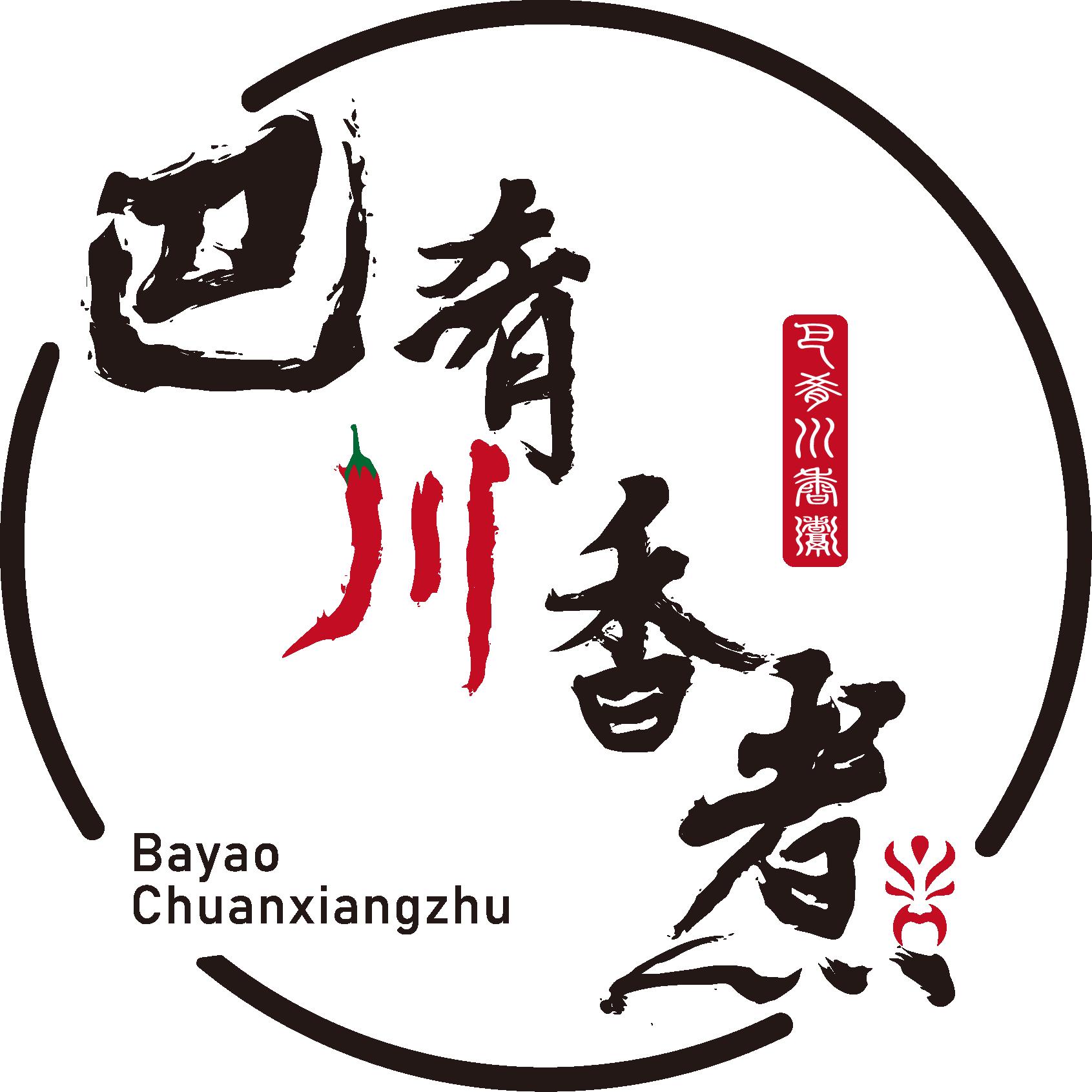 巴肴·水煮鱼·牛蛙锅