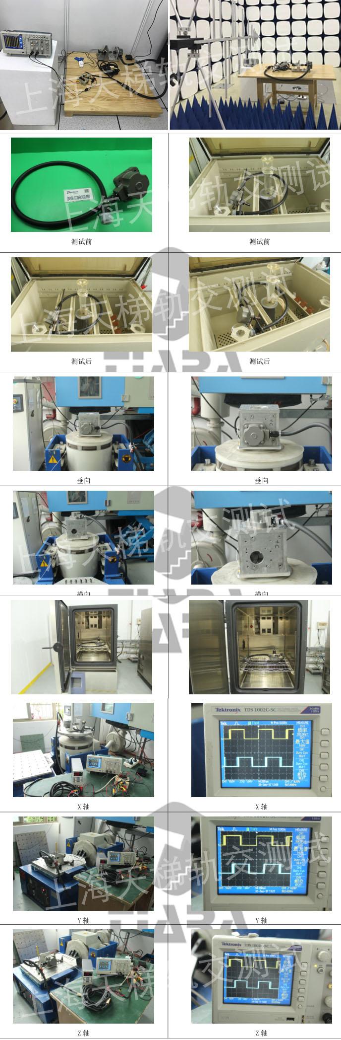 上海天梯轨交测试2.jpg
