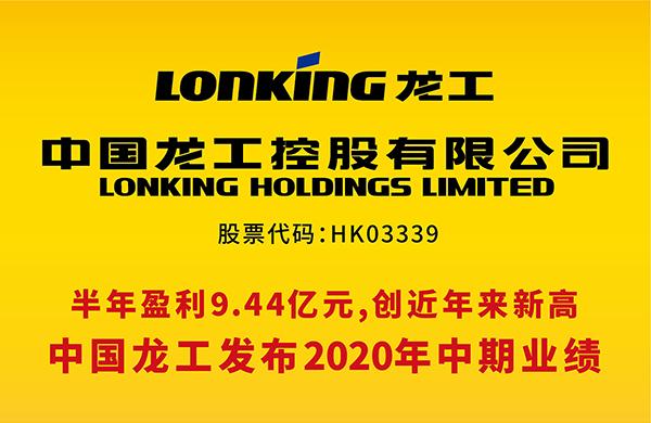 中国龙工发布2020年中期业绩