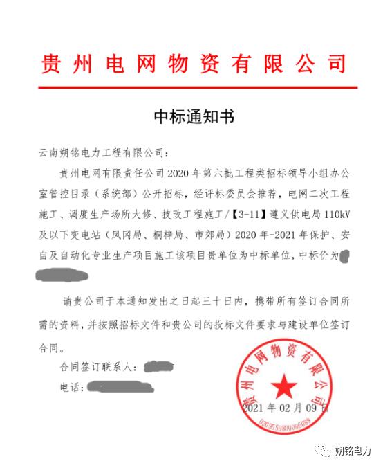 新春捷报,寓意非凡!