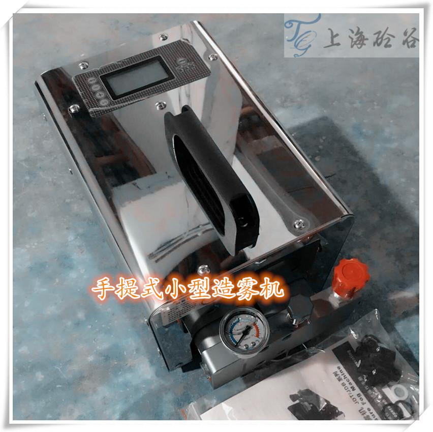 手提式小型造雾机