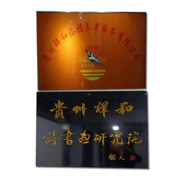 貴州陽養機構1.jpg