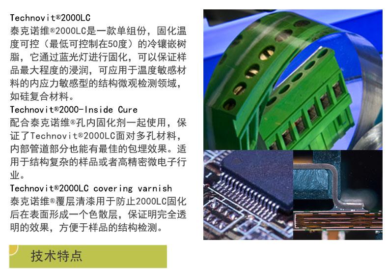 單組份透明型光固化冷鑲嵌樹脂Technovit®-2000LC_03.jpg