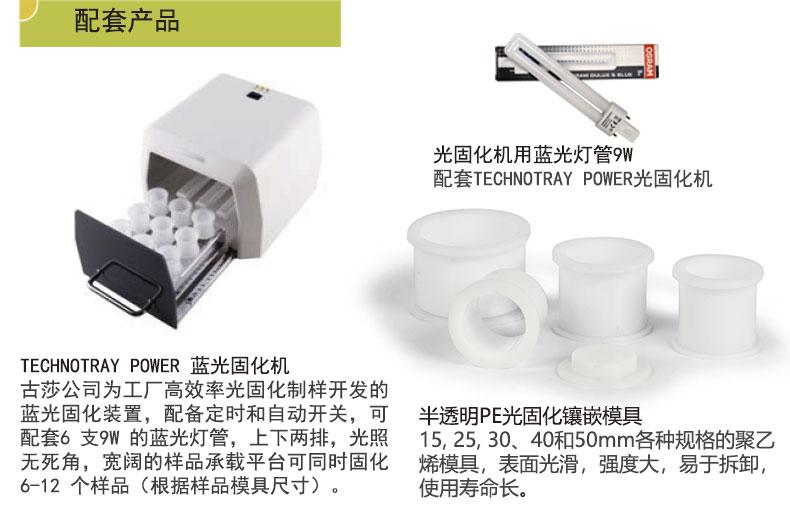 單組份透明型光固化冷鑲嵌樹脂Technovit®-2000LC_06.jpg