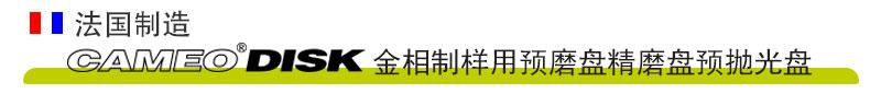 金相預磨盤金剛石預拋光盤、金剛石磨盤-(1)_02.jpg