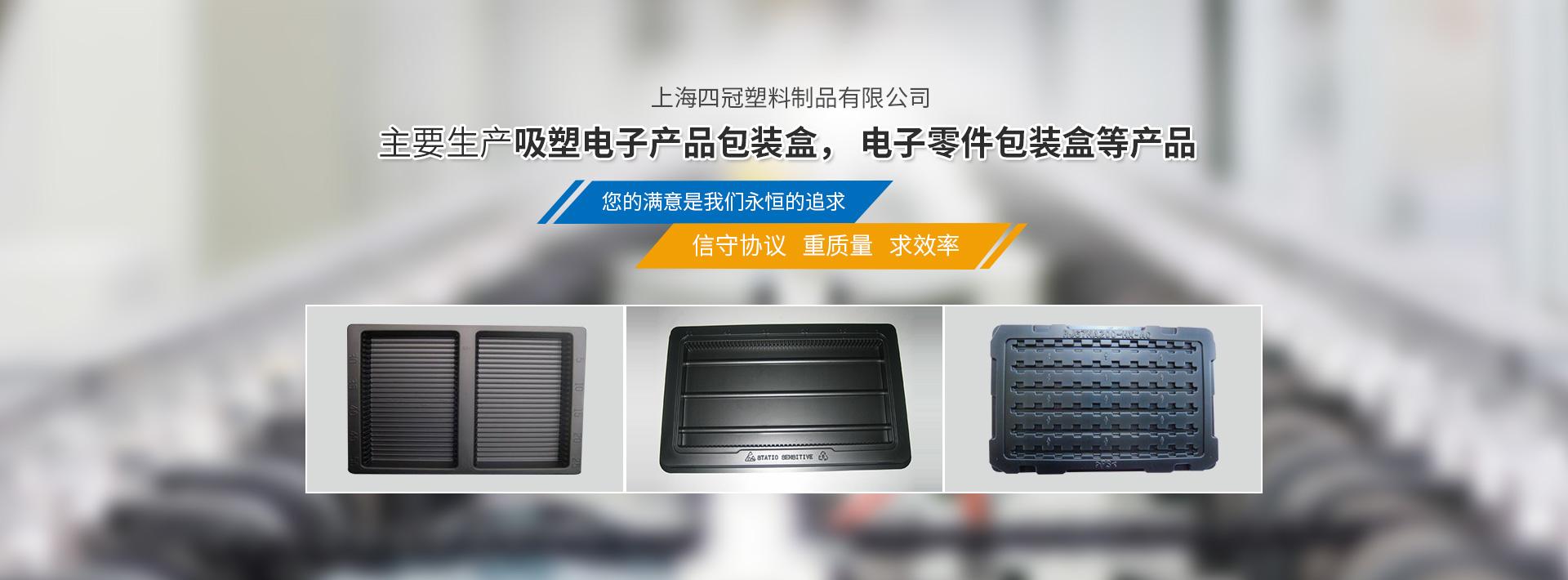上海四冠塑料制品有限公司