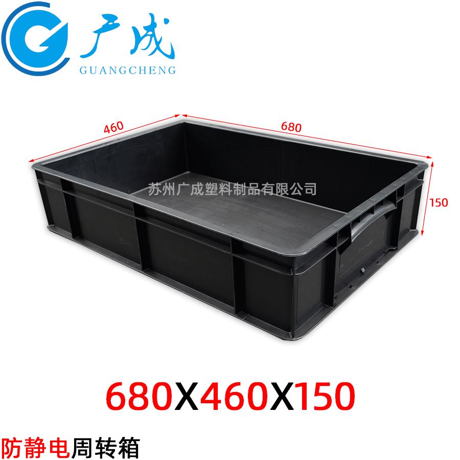 680*460*150防靜電周轉箱