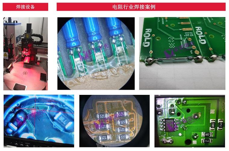 贴片电阻行业激光焊锡应用案例
