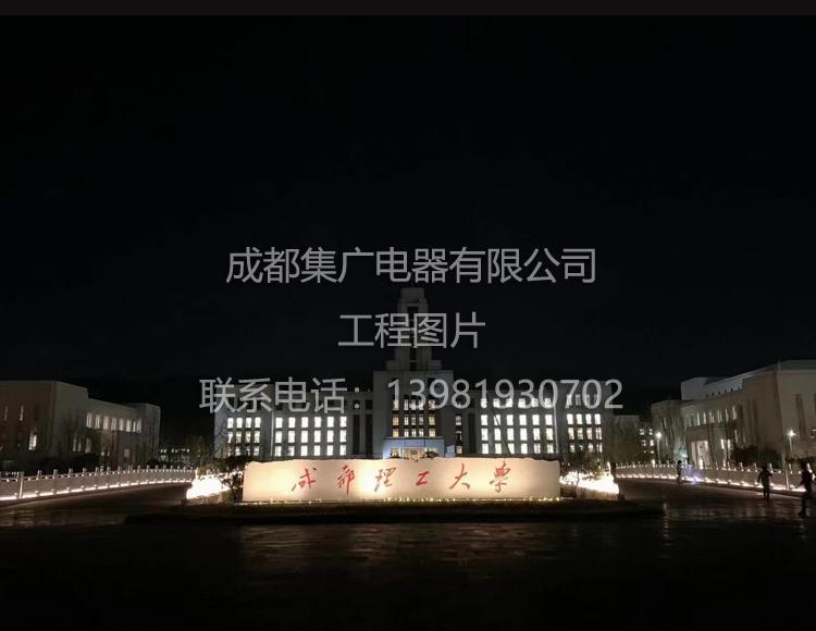 成都集广与四川理工大学宜宾学院合作