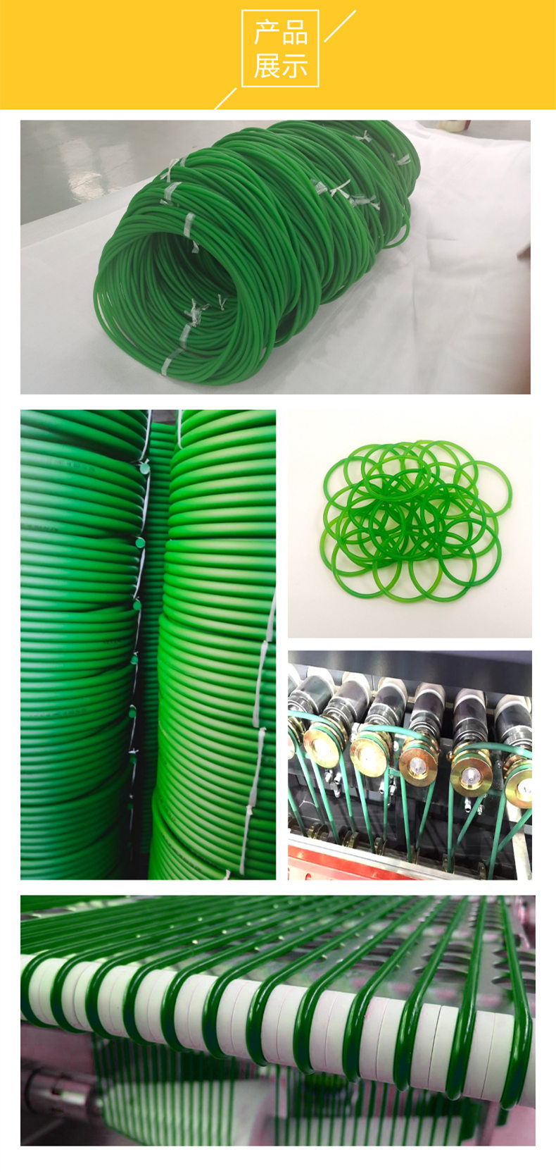 PU圆带绿色粗面