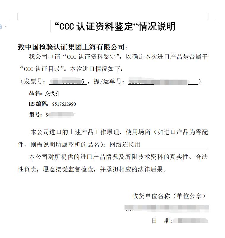 交换机3C认证说明.png