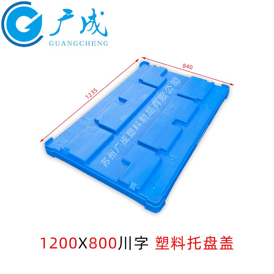 1208B川字塑料托盘盖