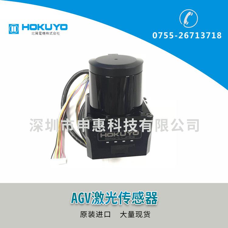 北阳HOKUYO激光传感器UST-05LN