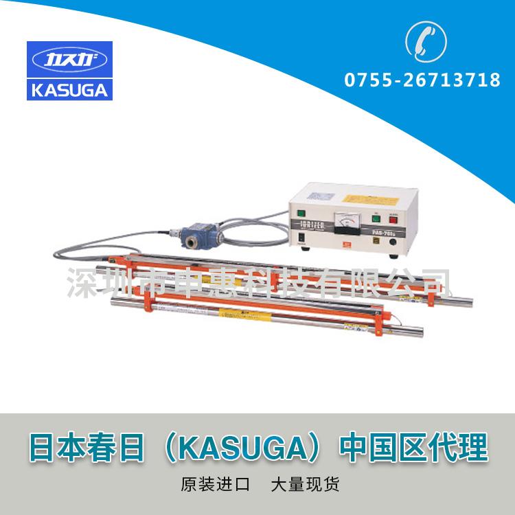 春日KASUGA防爆型静电消除器PAS-701S
