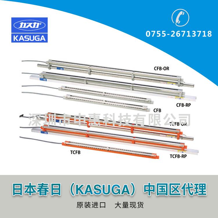 春日KASUGA除静电电极CFB-1800 OR