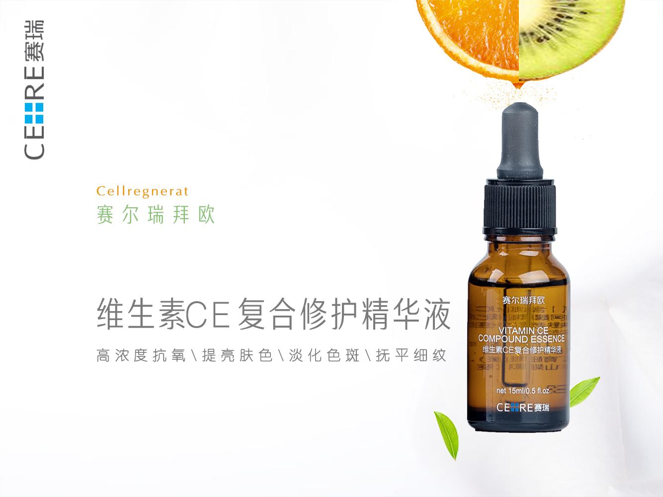 维生素CE复合修护精华液