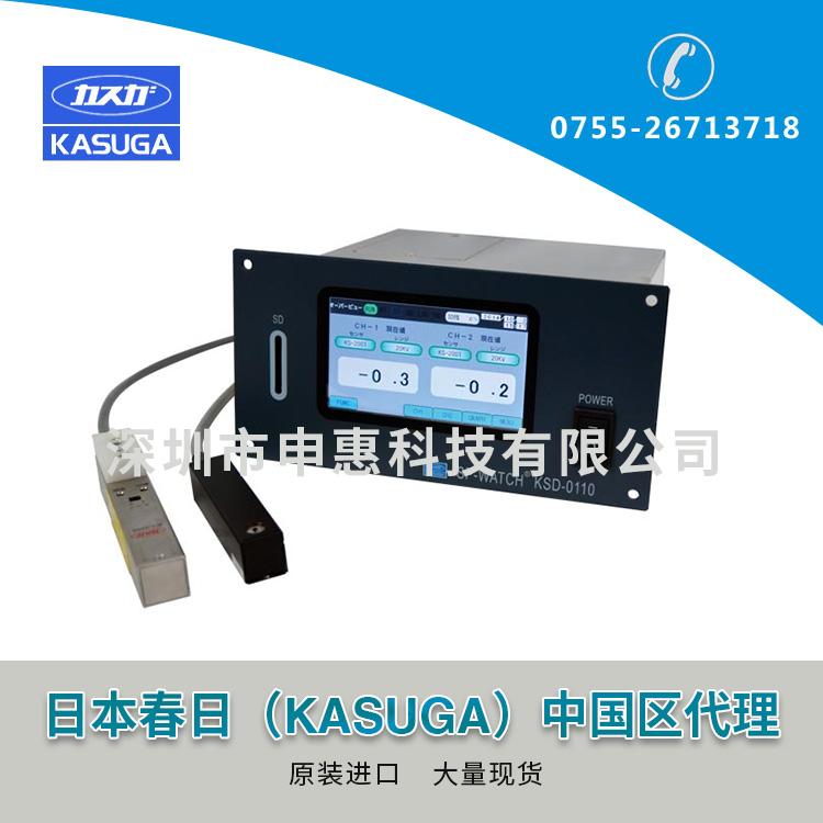 春日KASUGA静电监视装置KSD-0110