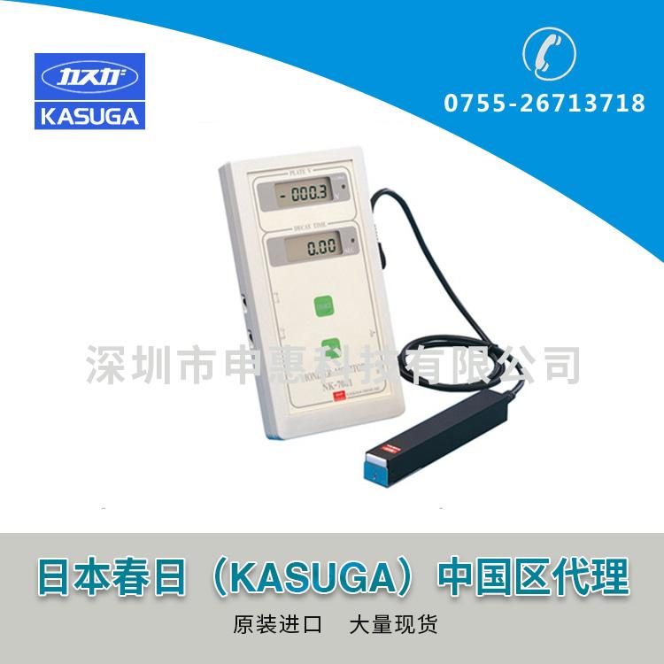 春日KASUGA静电监视器NK-7001