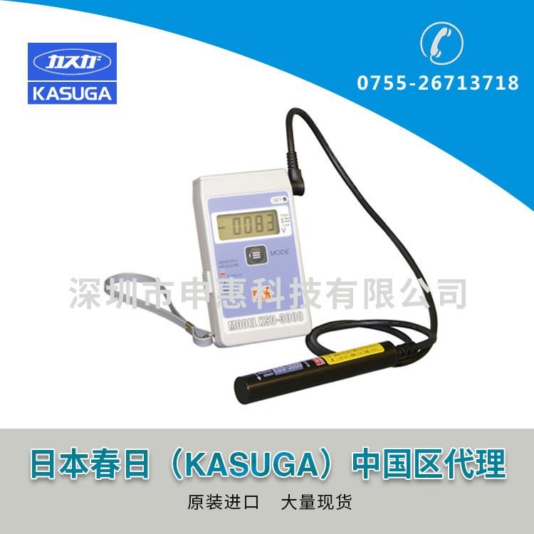 春日KASUGA静电测试仪KSD-3000
