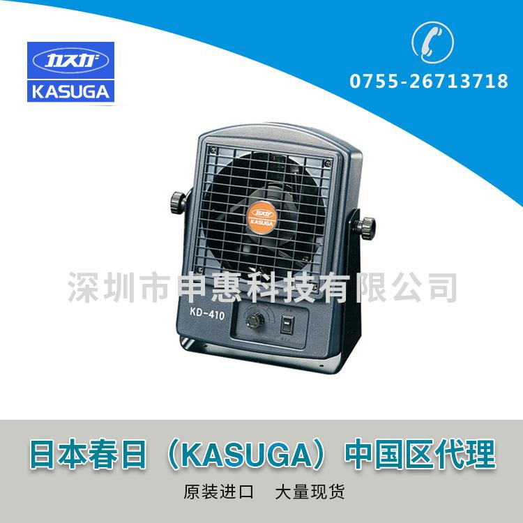 春日KASUGA离子风机KD-410