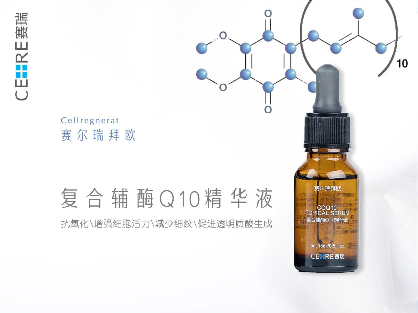 复合辅酶Q10精华液