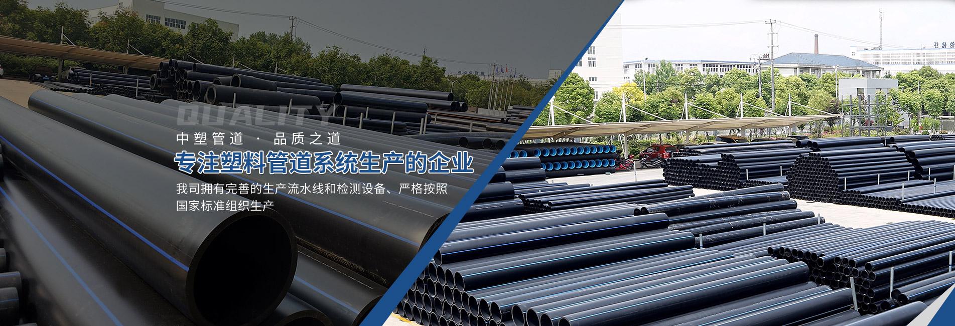上海中塑管业有限公司