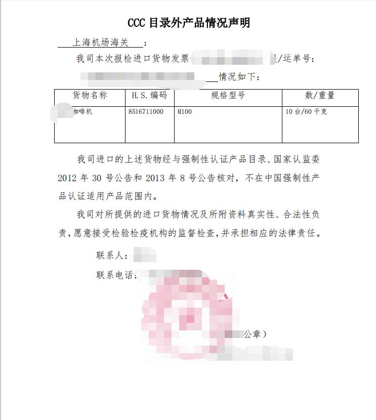 咖啡机 CCC目录外产品情况声明.png
