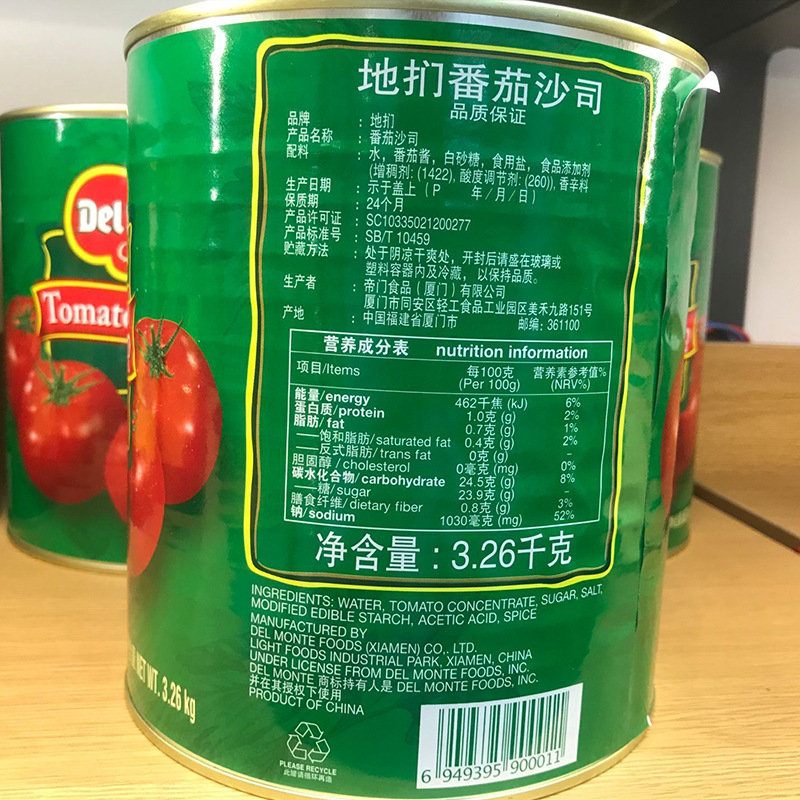 地捫番茄沙司