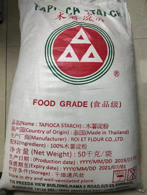 泰國進口三角木薯淀粉