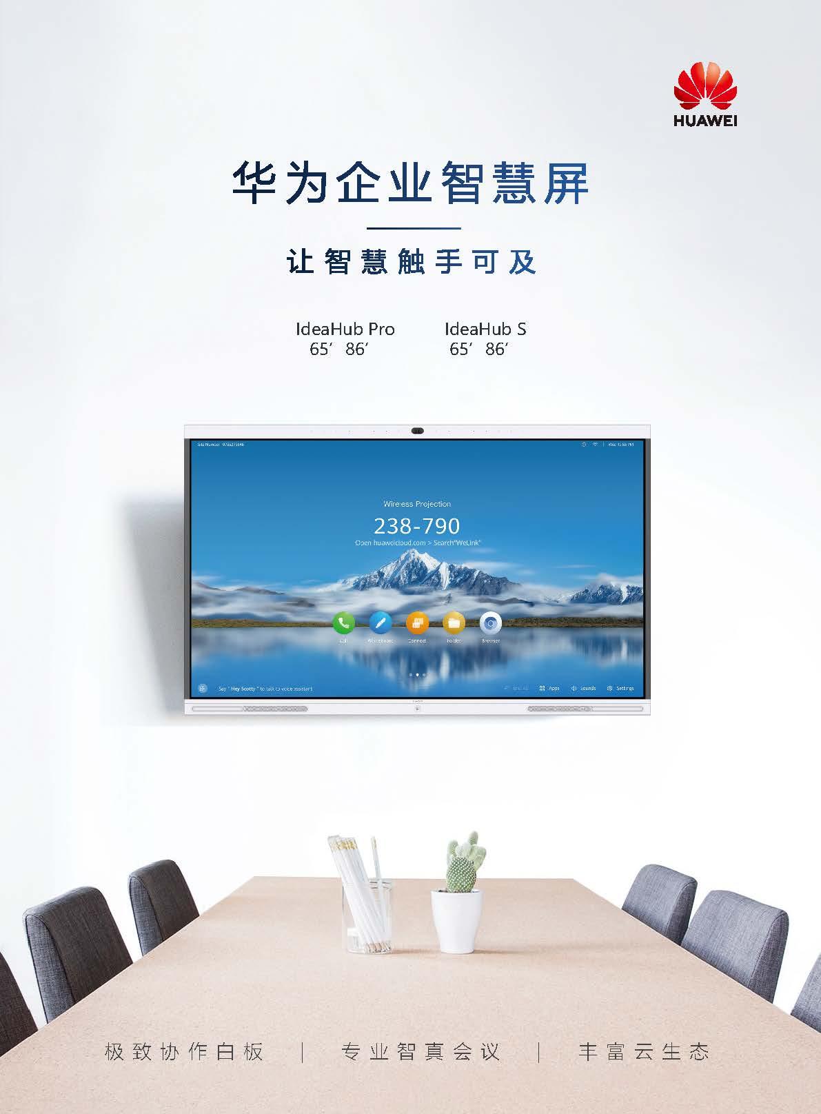 华为企业智慧屏IdeaHub彩页_页面_1.jpg