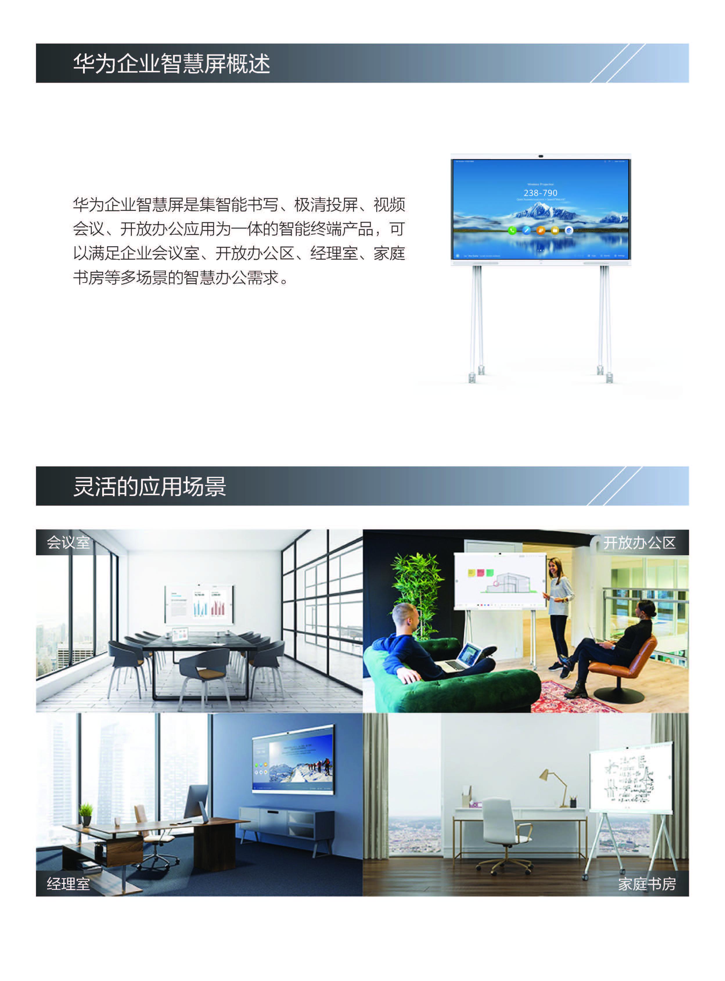 华为企业智慧屏IdeaHub彩页_页面_2.jpg