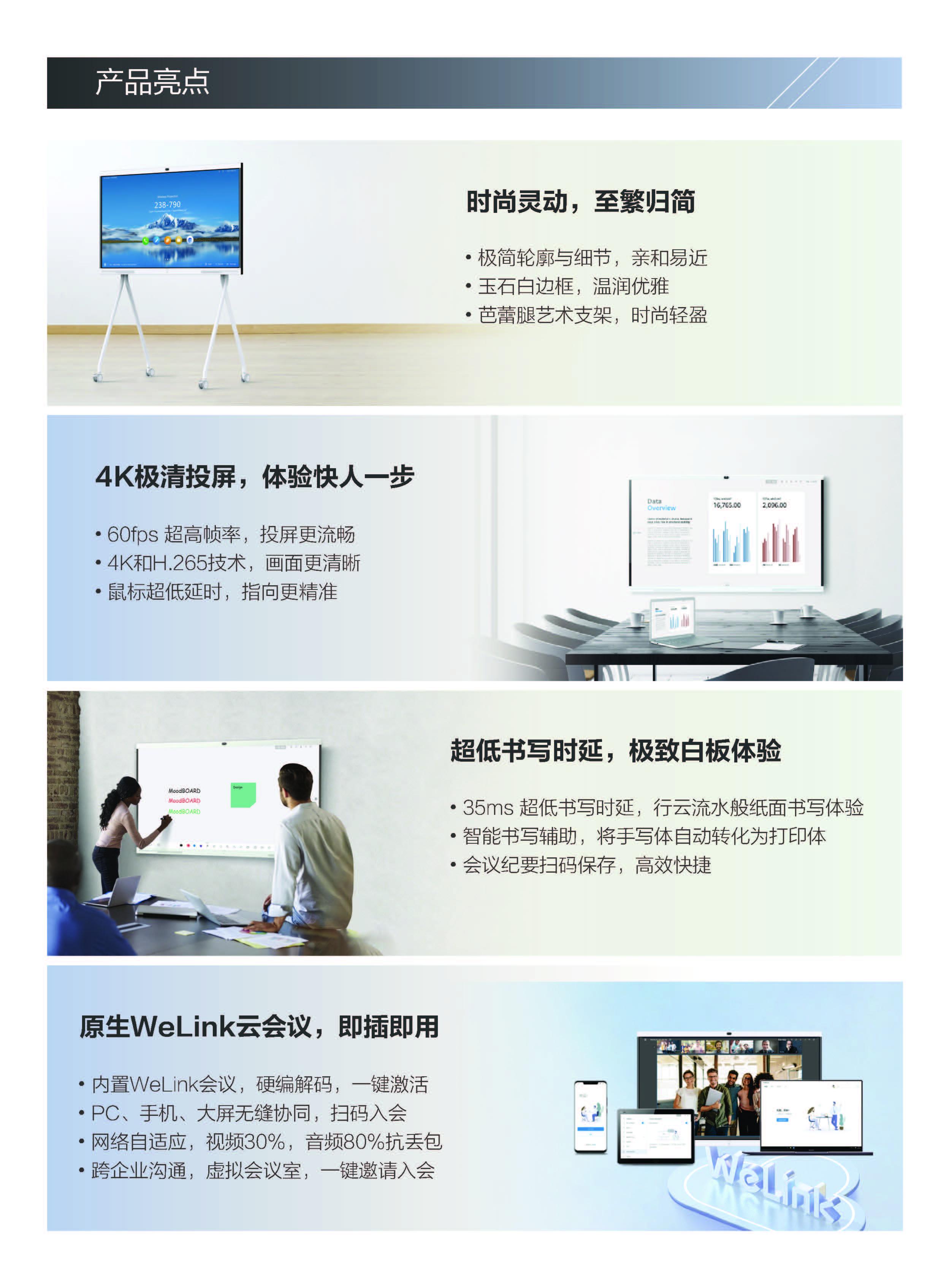 华为企业智慧屏IdeaHub彩页_页面_3.jpg
