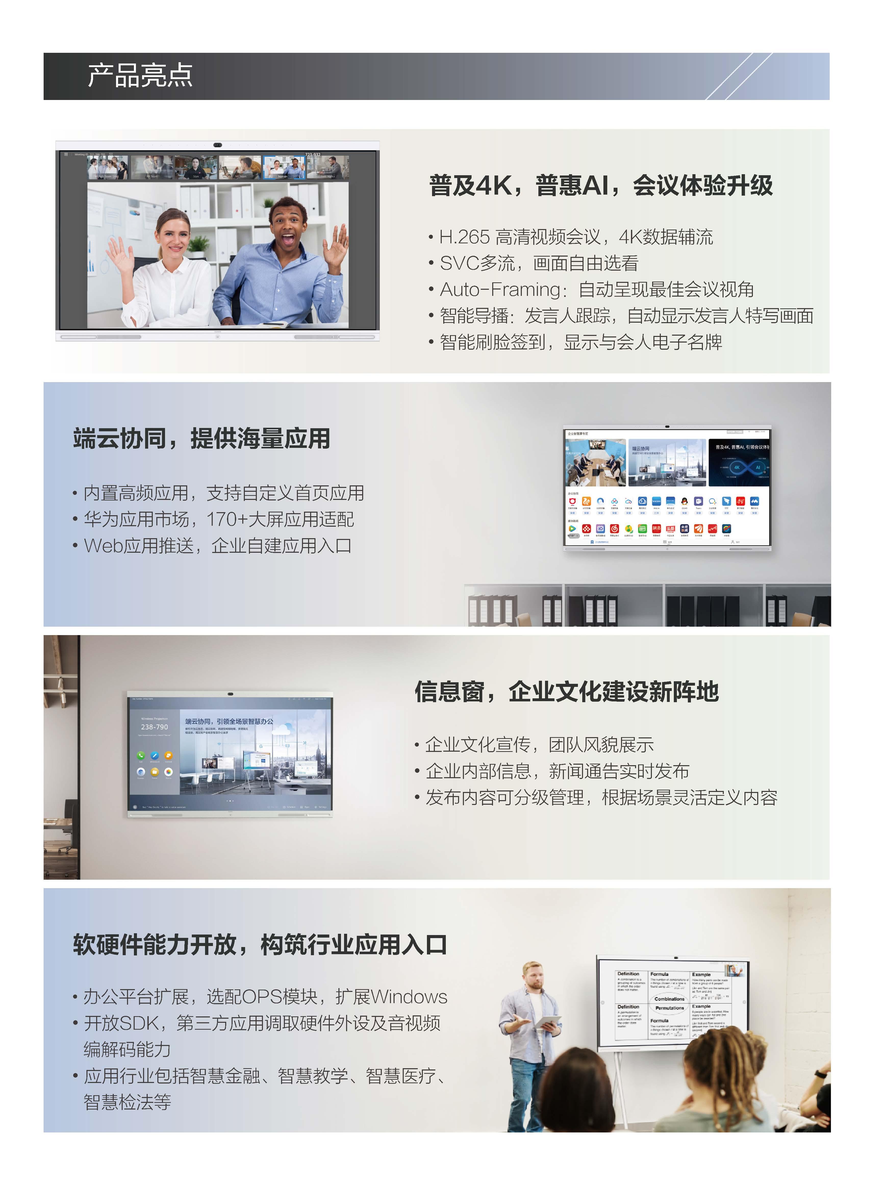 华为企业智慧屏IdeaHub彩页_页面_4.jpg