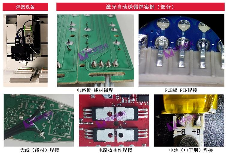 激光自动送锡焊应用案例