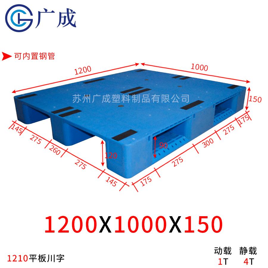 1210G平板川字塑料托盤尺寸圖