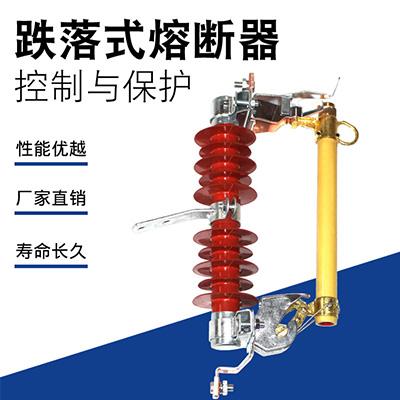 (H)RW11户外高压跌落式熔断器