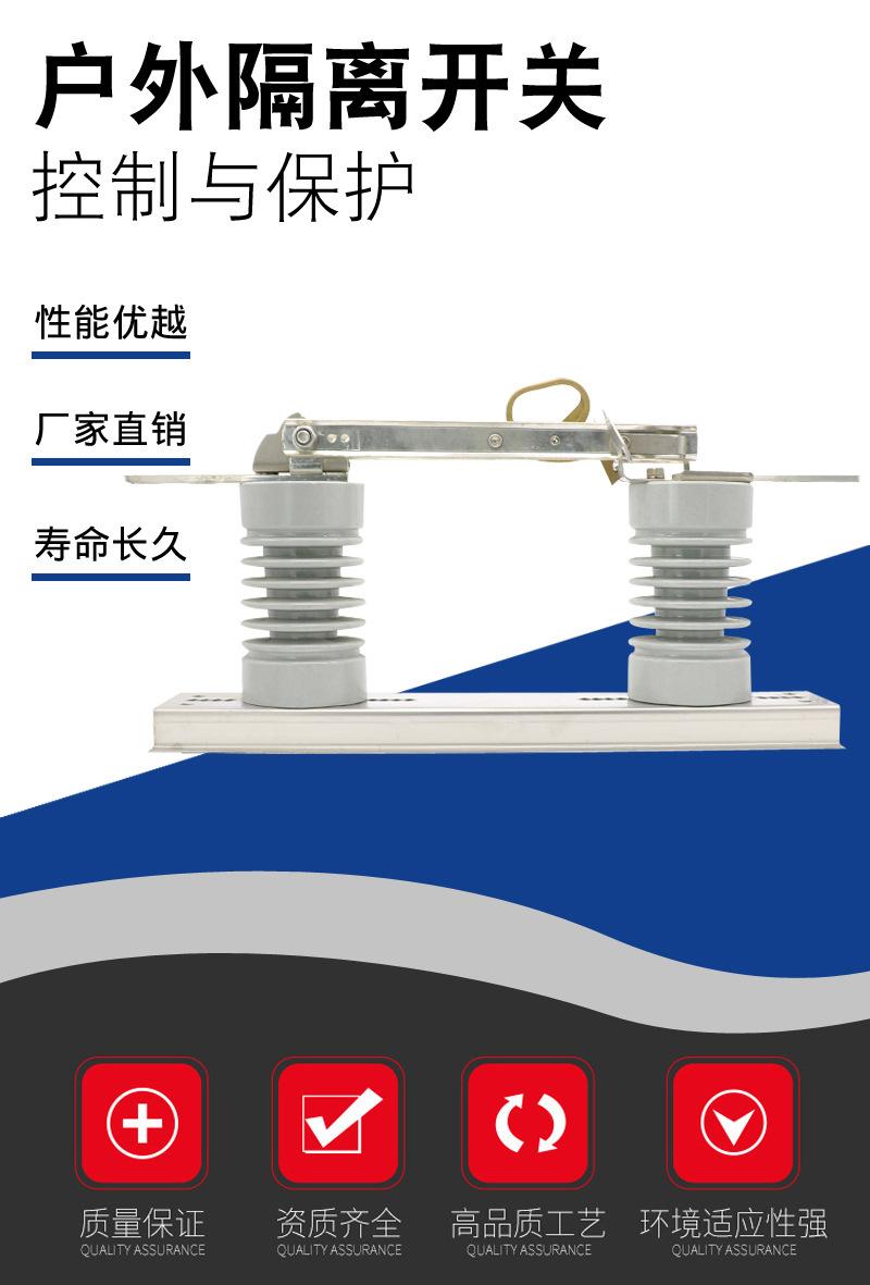 DCD-12KV户外高压隔离开关