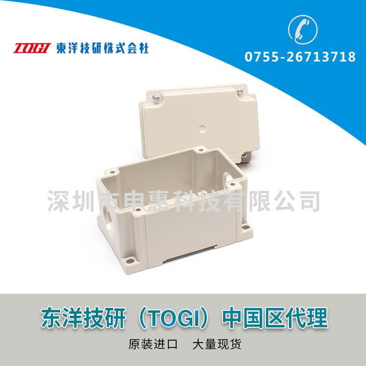 东洋技研TOGI端子盒BOXTM-60-F0S2-HI