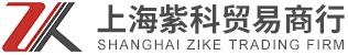 上海紫科貿易商行