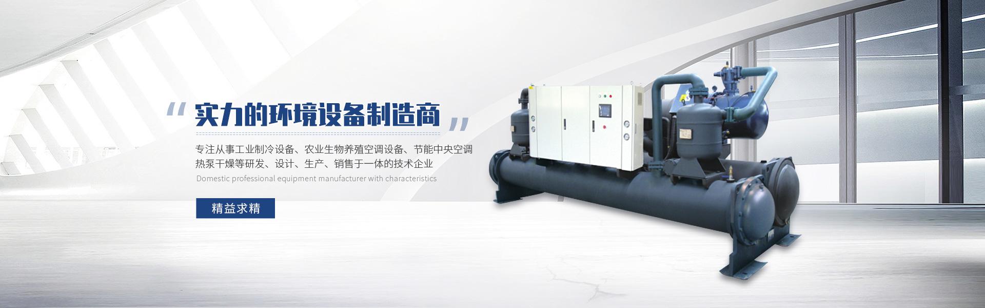 節能中央空調熱泵