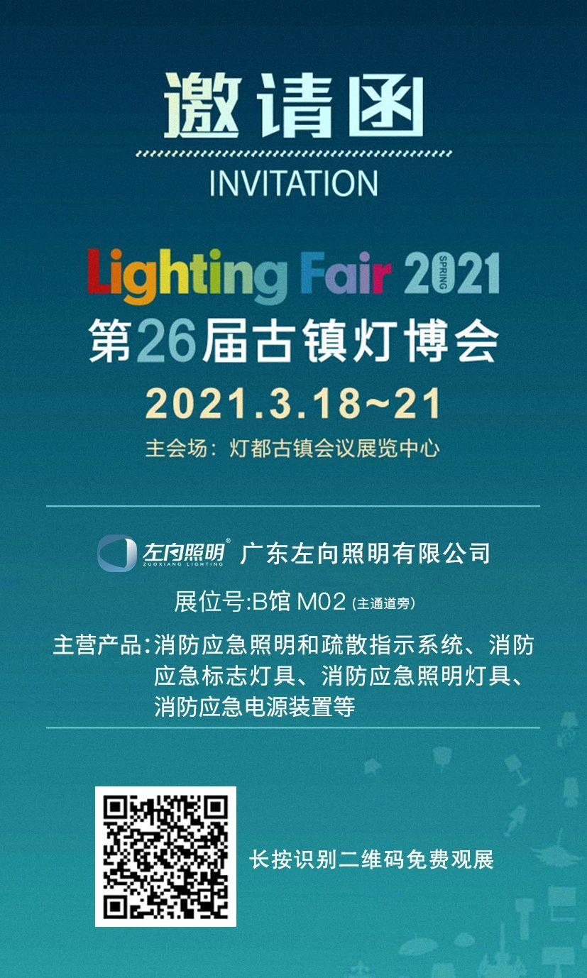 左向照明邀请您参加第26届古镇灯博会