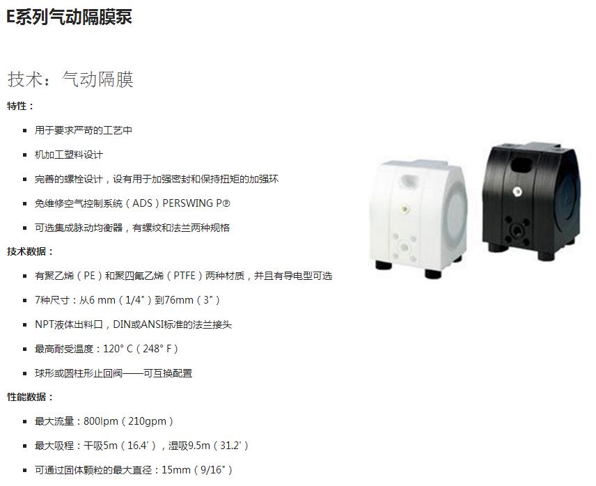 E系列启动隔膜泵1.png