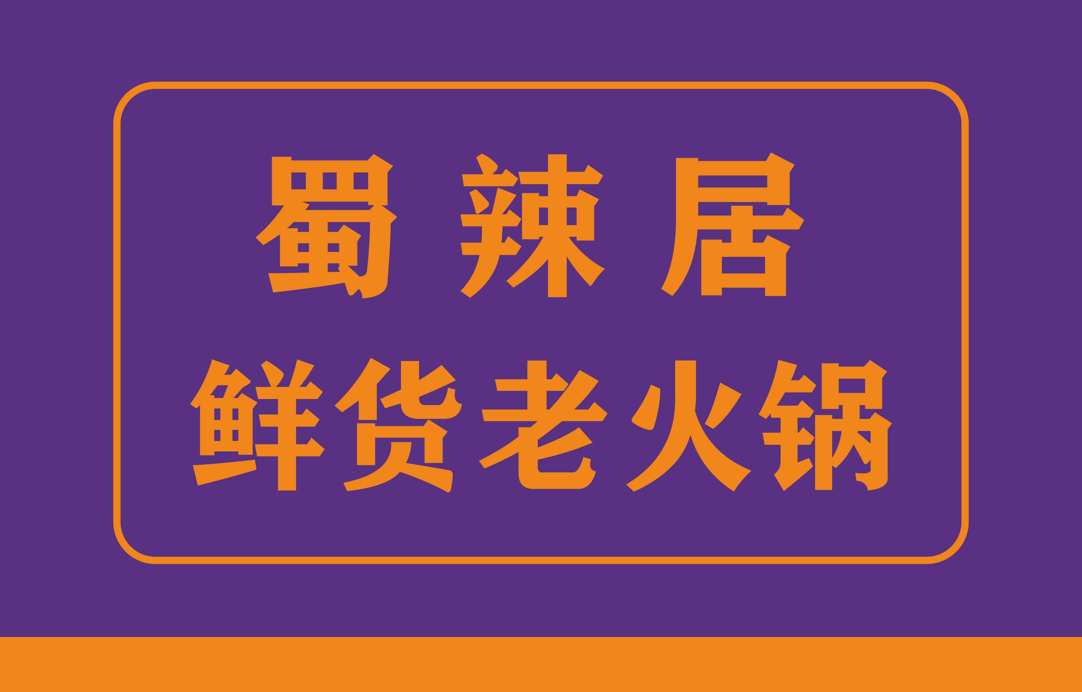 加盟四川正宗火锅蜀辣居鲜货老火锅好不好?