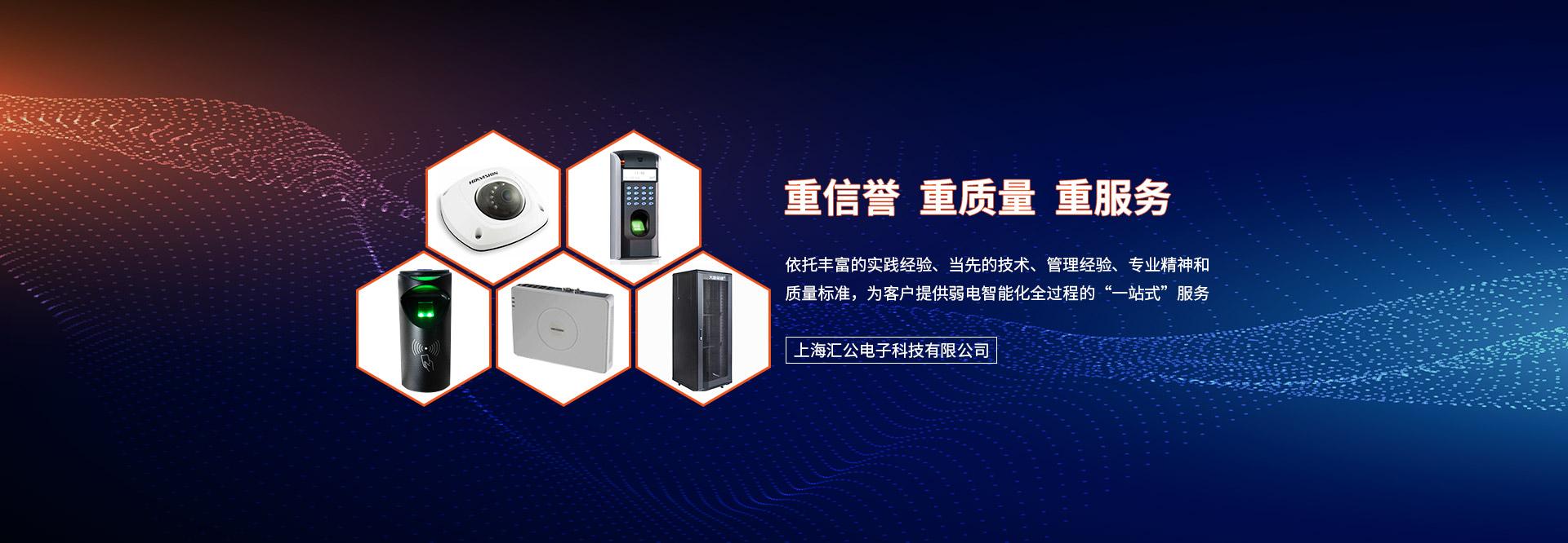上海汇公电子科技有限公司
